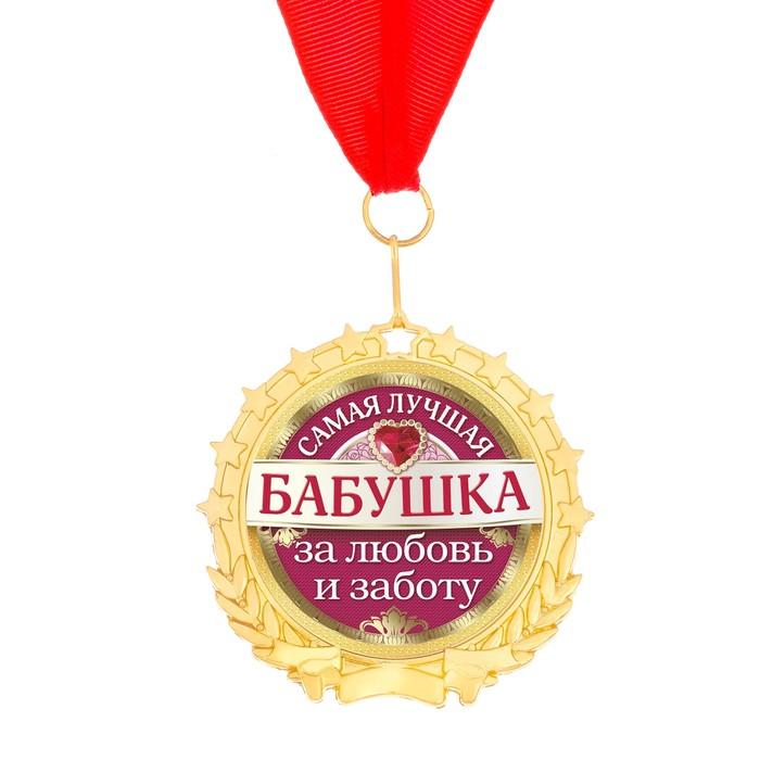 медаль дедушке с рождением внука люблю