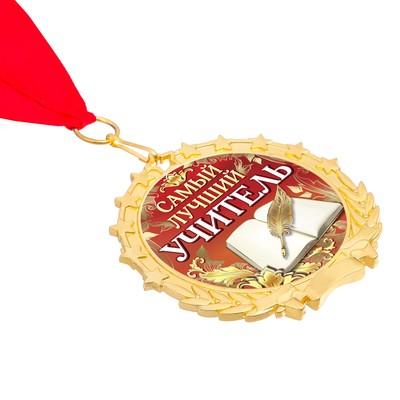 """Медаль """"Самый лучший учитель"""""""
