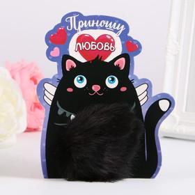 """Пушистик на кольце """"Чёрный котик, приносящий любовь"""" 8х8х8 см"""