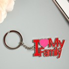"Metal keychain ""I love my family"" 10х3 cm"