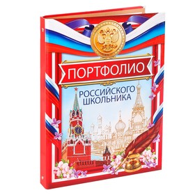 Папка на кольцах «Портфолио российского школьника», 10 листов, 24,5 х 32 см