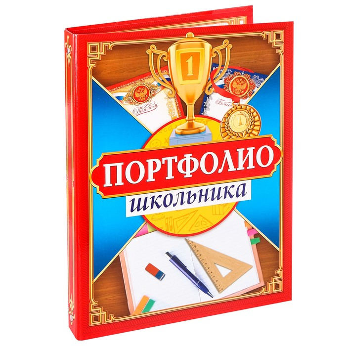 "Папка на кольцах ""Портфолио школьника"""