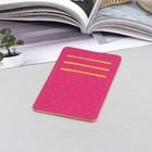 Футляр для карточек, 6 карманов, цвет розовый
