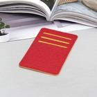 Футляр для карточек Классика, 7,5*0,5*12, 6 карманов д/карт, красный