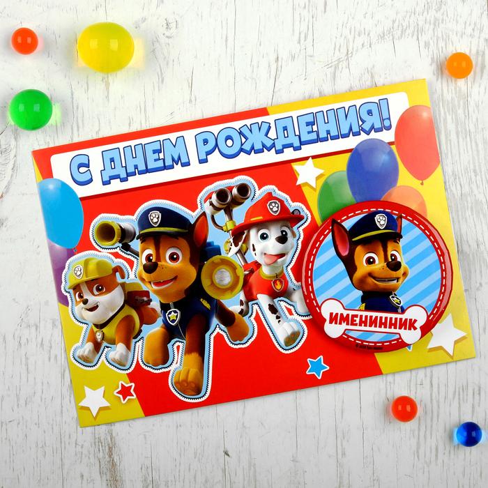 Ветер, открытка с днем рождения мальчику 4 года щенячий патруль