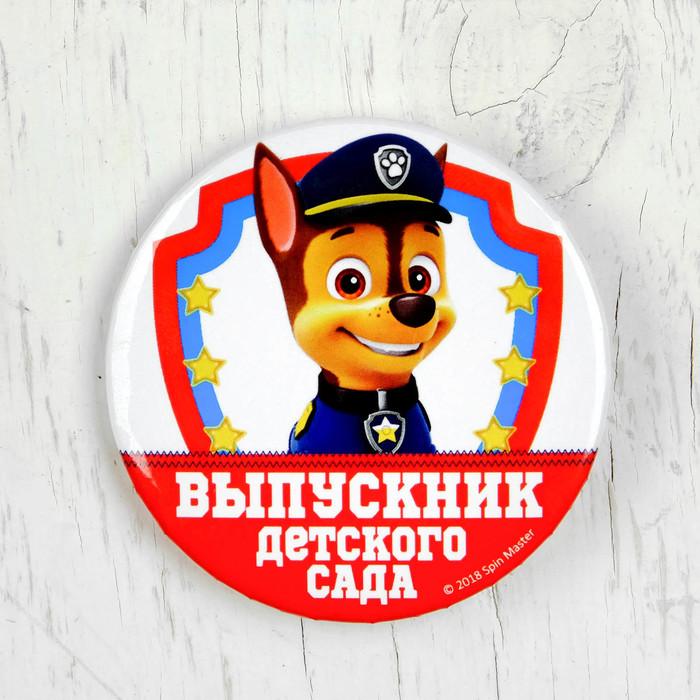 """Щенячий патруль. Значок на открытке """"Выпускник детского сада"""", D=56 мм, красный"""