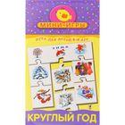 """Настольная мини-игра """"Круглый год"""""""