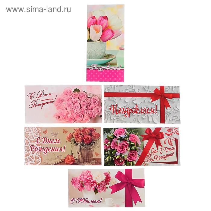 """Набор конверты для денег """"Поздравительные"""" женские, 6 шт."""