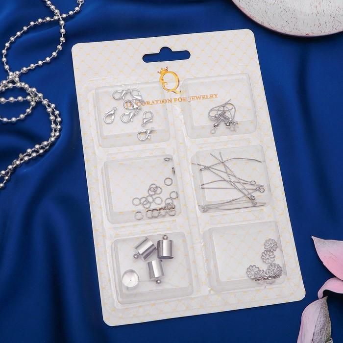 Набор для создания украшений №3 цвет серебро