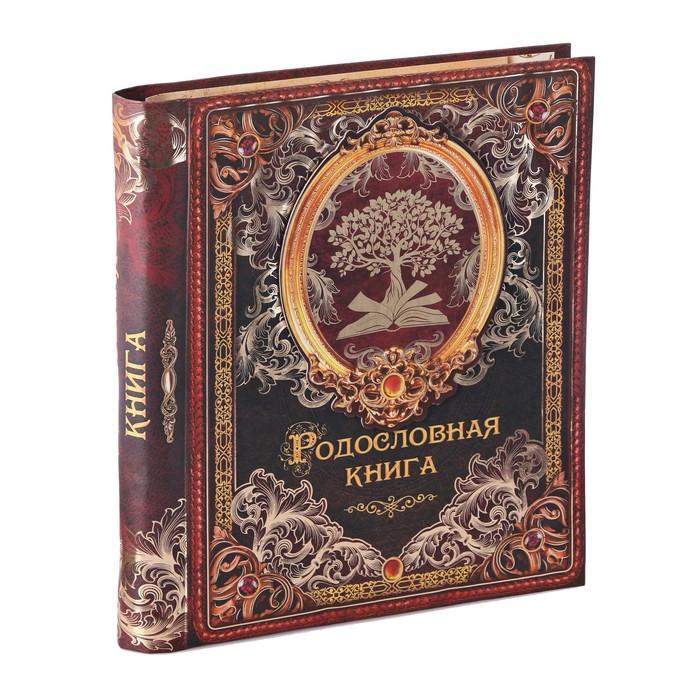 """Родословная книга на кольцах """"Семейное древо"""", УЦЕНКА"""