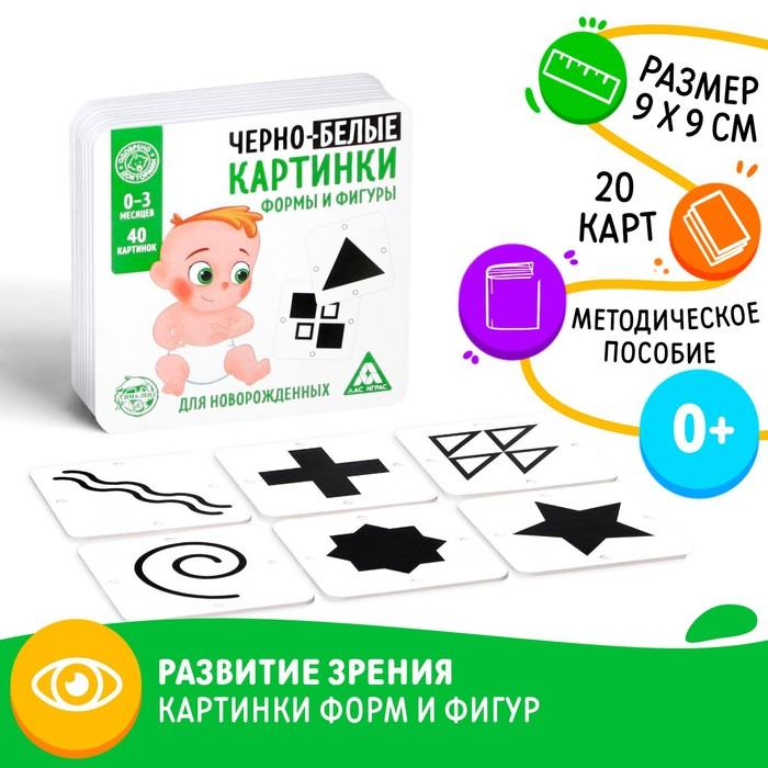 Развивающая игра для новорожденых «Черно-белые картинки. Формы и фигуры», 40 картинок