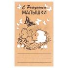 """Открытка деревянная """"С Рождением малышки"""" бабочки"""
