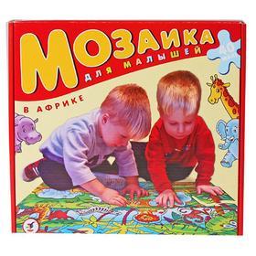 Пазл-мозаика для малышей «В Африке»