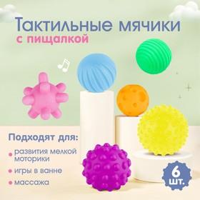 Набор игрушек для ванны «Космос», 6 шт.