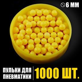 Пульки желтые в пакете, 1000 шт.