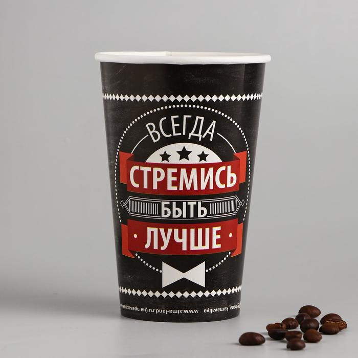 """Glass paper for coffee """"Always strive to be better"""", 400 ml"""