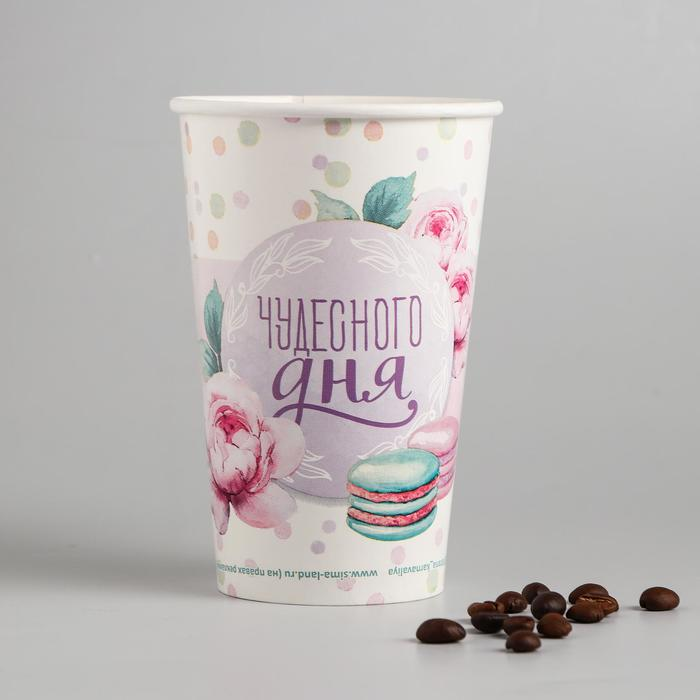 "Glass paper for coffee ""Wonderful day"", 400 ml"
