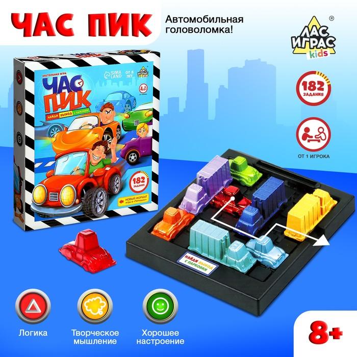 Настольная игра-головоломка на логику «Час пик», 16 машин, 152 задания