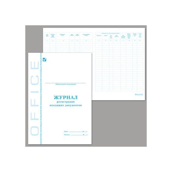 Журнал регистрации входящих документов А4, 48 листов BRAUBERG