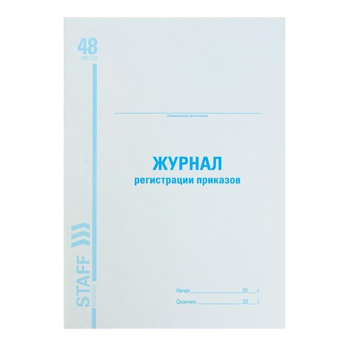 Журнал регистрации приказов А4, 48 листов BRAUBERG