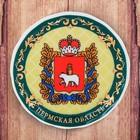 """Магнит-тарелочка """"Пермская область. Герб"""""""
