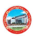 Керамический магнит-тарелочка, «Сургут. Здание компании Сургутнефтегаз», деколь