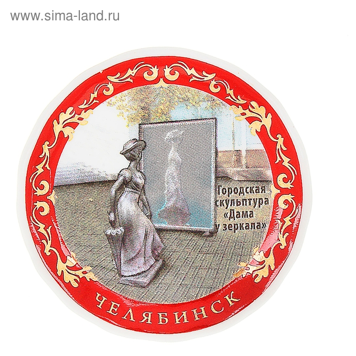 "Керамический магнит-тарелочка, ""Челябинск. Кокетка у зеркала"", деколь"