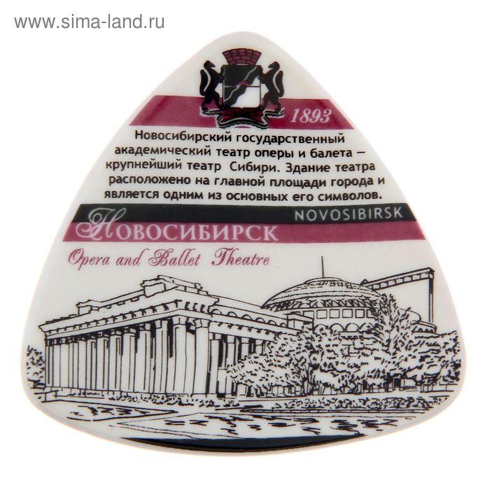 """Магнит-треугольник""""Новосибирск. Театр оперы и балета"""" (деколь)"""