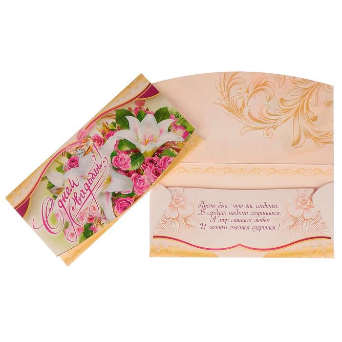 Открытку, открытки с днем свадьбы конверты