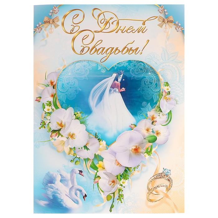 Открытки с бракосочетанием с лебедем, крещением