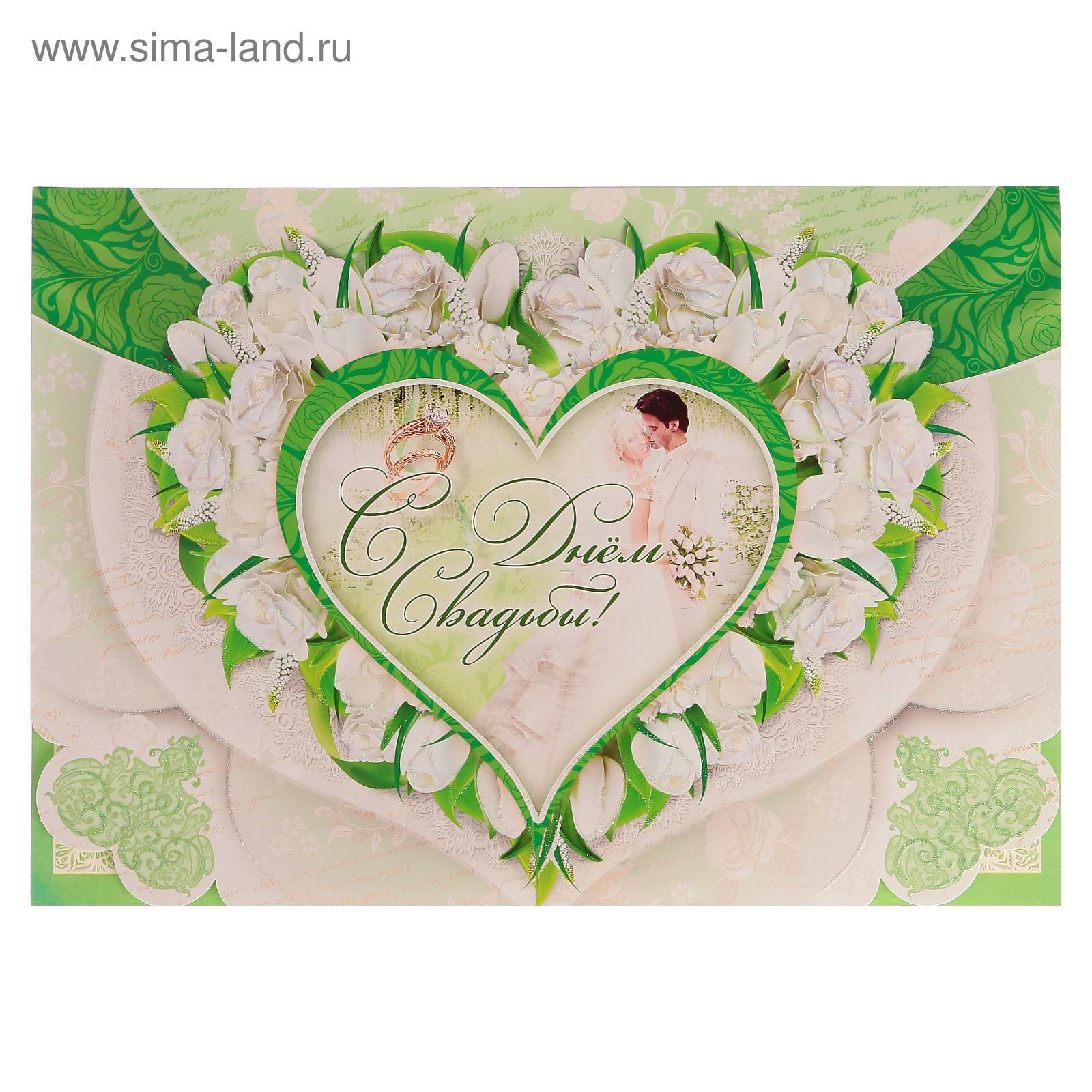Картинки про, открытки с зеленой свадьбой