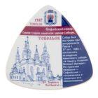 Магнит треугольный «Тобольск. Софийско-Успенский кафедральный собор», керамика, деколь