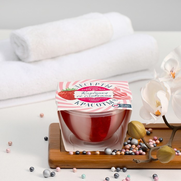 """Крем-суфле для тела """"Десерты красоты"""" подтягивающее «Клубника со сливками», 220 мл"""