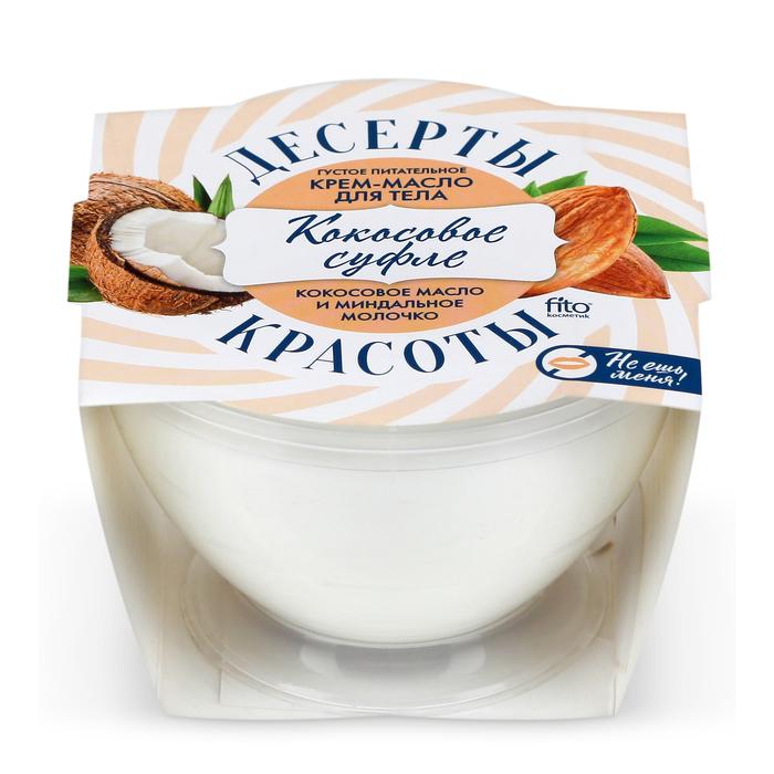 """Крем-масло для тела """"Десерты красоты"""" питательное «Кокосовое суфле», 220 мл"""
