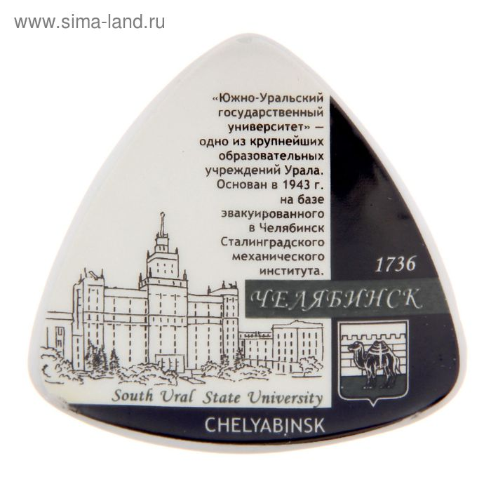 """Магнит треугольный """"Челябинск. Университет"""", керамика, деколь"""