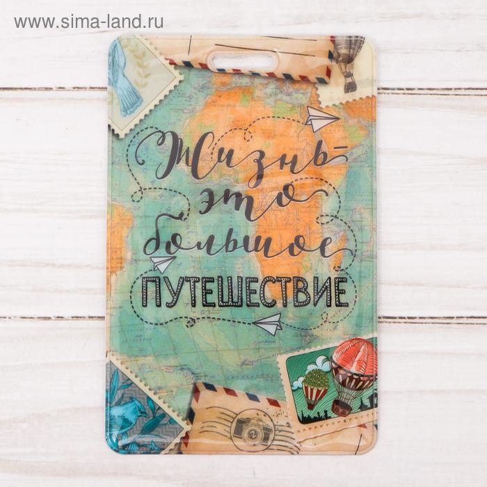 """Чехол для бейджа и карточек """"Жизнь-это большое путешествие"""", 6,5 х 10 см"""