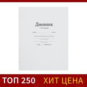 Дневник универсальный Calligrata, для 1-11 классов, белый, 162 х 205 мм, 40 листов