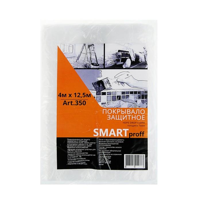 Покрывало защитное  SMART Proff, 4м х 12,5м