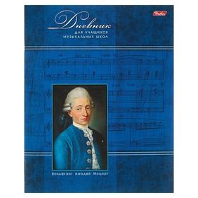 Дневник для музыкальной школы, мягкая обложка, «Моцарт», со справочным материалом, цветной блок, 48 листов