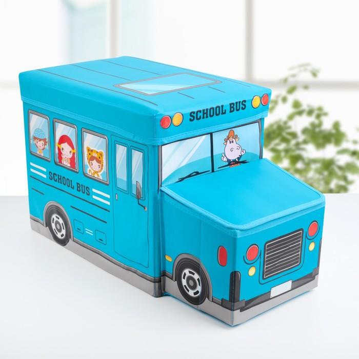 """Короб для хранения 55×26×32 см """"Школьный автобус"""", 2 отделения, голубой"""