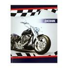 """Дневник универсальный для 1-11 класса """"Мотоцикл"""", твёрдая обложка, глянцевая ламинация, 40 листов"""