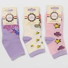 Набор детских носков (3 пары) Легенда цвет МИКС, р-р 18-20