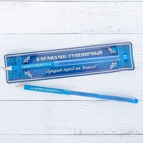 Карандаш сувенирный «Новосибирск»