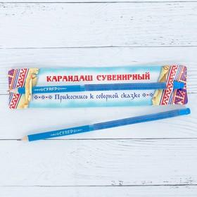 Карандаш сувенирный «СЕВЕР», 4.5 х 20 см