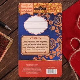 """Ложка с гравировкой сувенирная на открытке """"Лучший свекор"""" - фото 68925"""