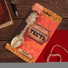 "Spoon engraved souvenir postcard ""World test"""