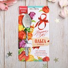 """Ложка именная с 8 Марта """"Ольга"""""""