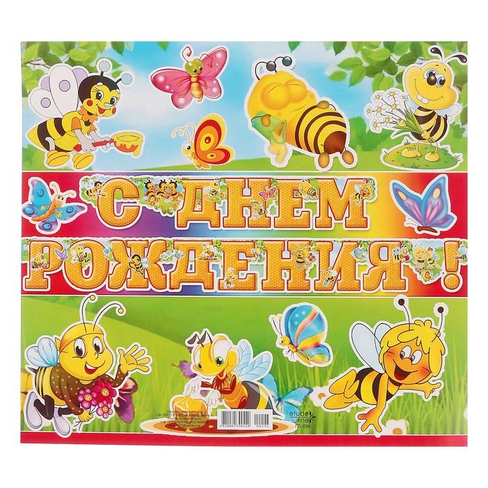 фото пчелка поздравления в день рождения вкусная