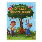 Моя Первая Книжка «Откуда берутся деньги?» Энциклопедия для малышей