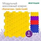 Массажный коврик - пазл, 1 модуль «Орто. Акупунктурный», жёсткий, цвета МИКС - фото 1868342